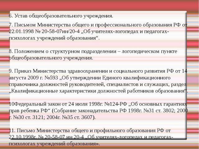 6. Устав общеобразовательного учреждения. 7. Письмом Министерства общего и пр...