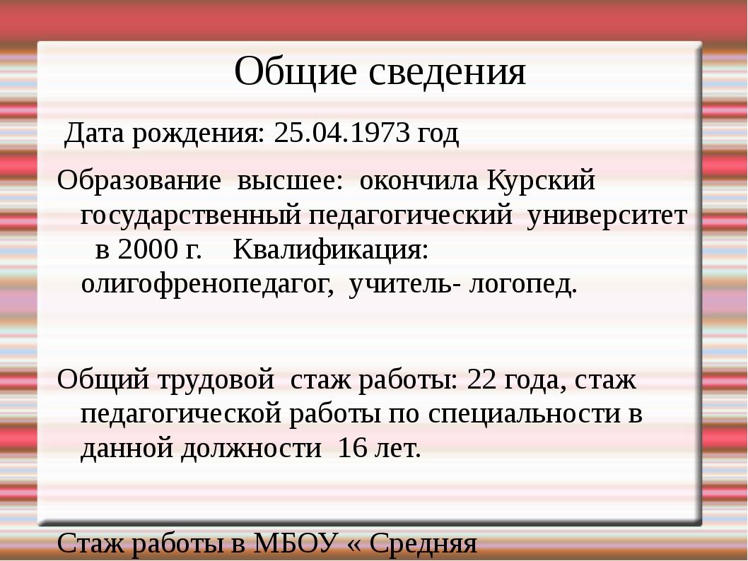 Общие сведения Дата рождения: 25.04.1973 год Образование высшее: окончила Ку...