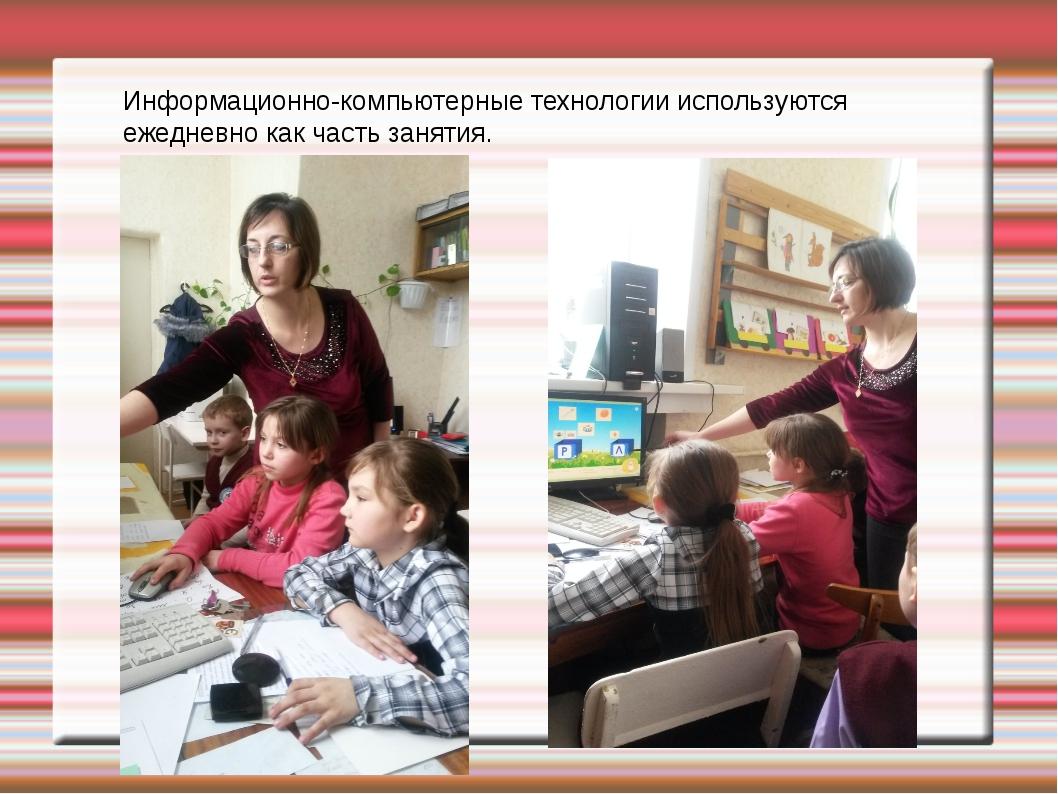 Информационно-компьютерные технологии используются ежедневно как часть занятия.