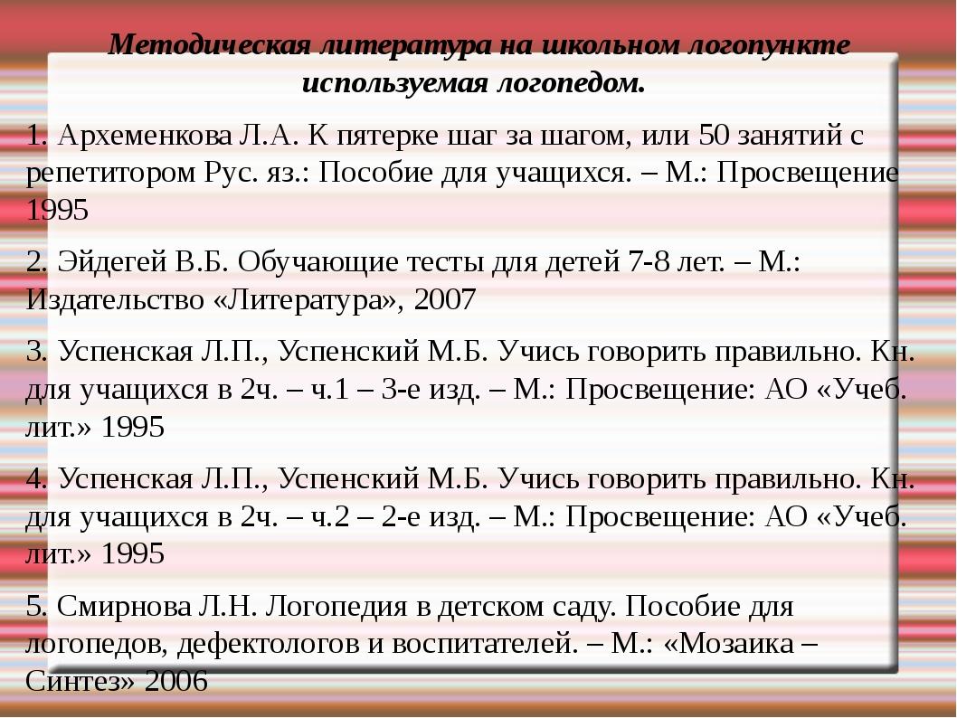 Методическая литература на школьном логопункте используемая логопедом. 1. Арх...