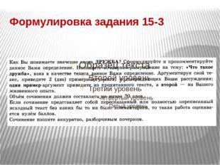 Формулировка задания 15-3