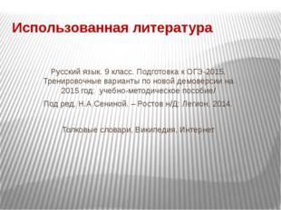 Использованная литература Русский язык. 9 класс. Подготовка к ОГЭ-2015. Трени