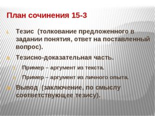 План сочинения 15-3 Тезис (толкование предложенного в задании понятия, ответ