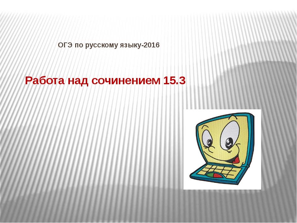 ОГЭ по русскому языку-2016 Работа над сочинением 15.3