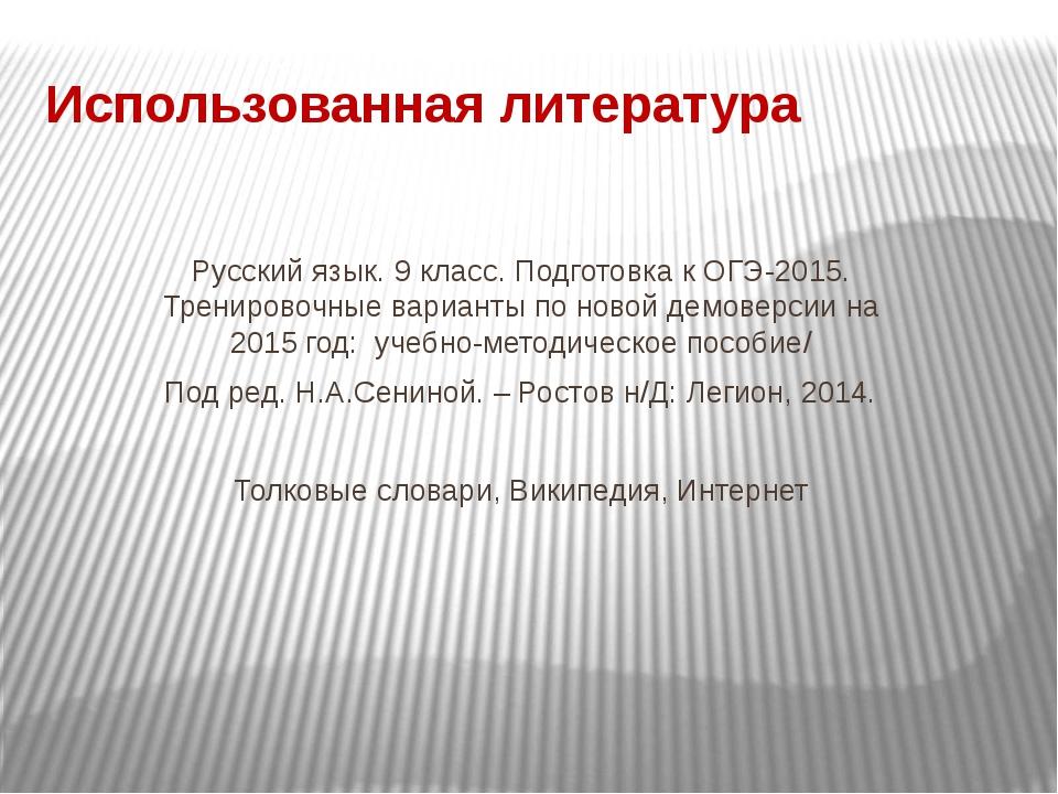 Использованная литература Русский язык. 9 класс. Подготовка к ОГЭ-2015. Трени...