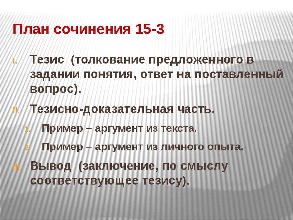 План сочинения 15-3 Тезис (толкование предложенного в задании понятия, ответ...