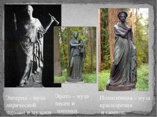Эвтерпа – муза лирической поэзии и музыки Эрато – муза песен и мимики. Полиги