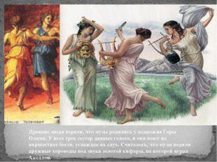 Древние люди верили, что музы родились у подножия Горы Олимп. У всех трех сес