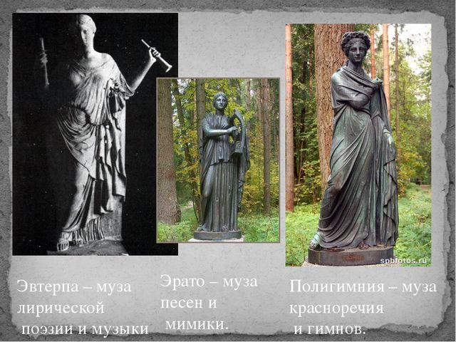 Эвтерпа – муза лирической поэзии и музыки Эрато – муза песен и мимики. Полиги...