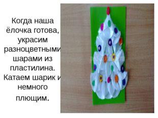 Когда наша ёлочка готова, украсим разноцветными шарами из пластилина. Катаем