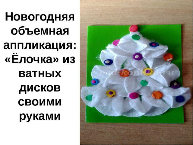 Новогодняя объемная аппликация: «Ёлочка» из ватных дисков своими руками