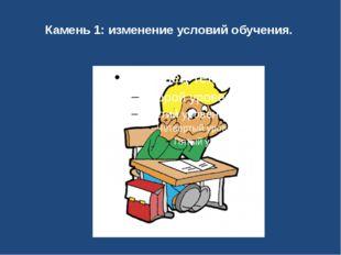 Камень 1: изменение условий обучения.