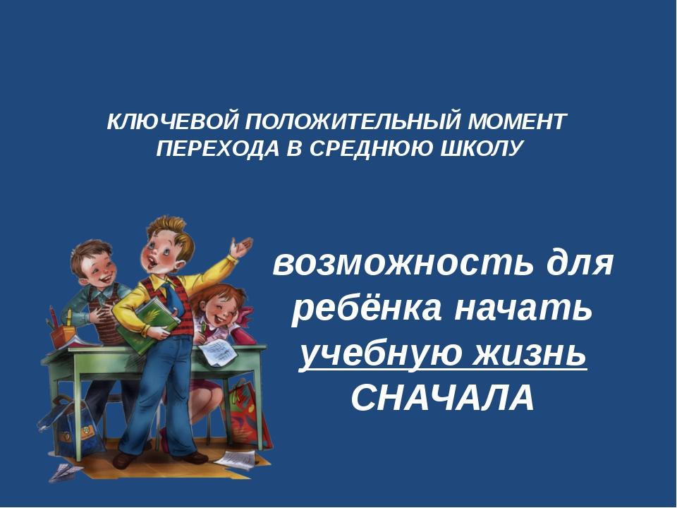 КЛЮЧЕВОЙ ПОЛОЖИТЕЛЬНЫЙ МОМЕНТ ПЕРЕХОДА В СРЕДНЮЮ ШКОЛУ возможность для ребёнк...