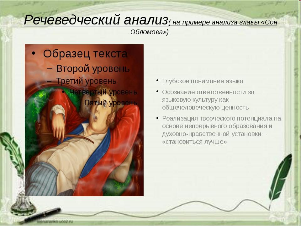 Речеведческий анализ( на примере анализа главы «Сон Обломова») Глубокое поним...
