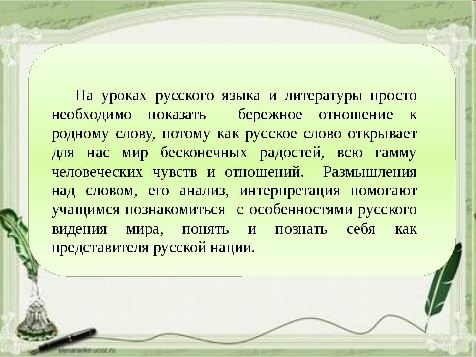 . На уроках русского языка и литературы просто необходимо показать бережное...