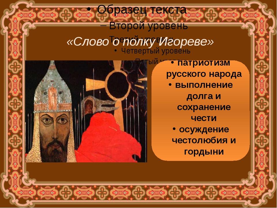 «Слово о полку Игореве» патриотизм русского народа выполнение долга и сохран...