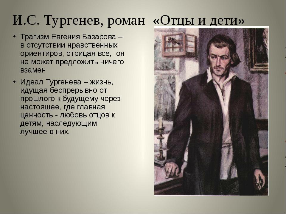 И.С. Тургенев, роман «Отцы и дети» Трагизм Евгения Базарова – в отсутствии нр...