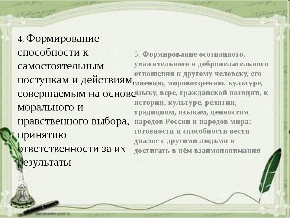 4. Формирование способности к самостоятельным поступкам и действиям, соверша...