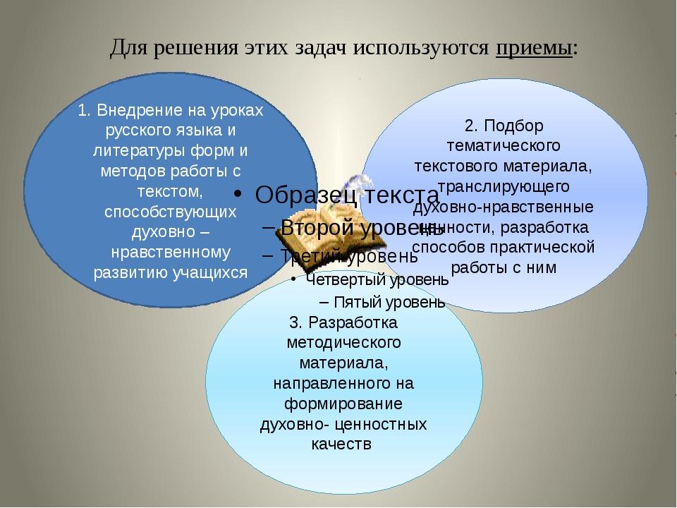 Для решения этих задач используются приемы: 1. Внедрение на уроках русского я...