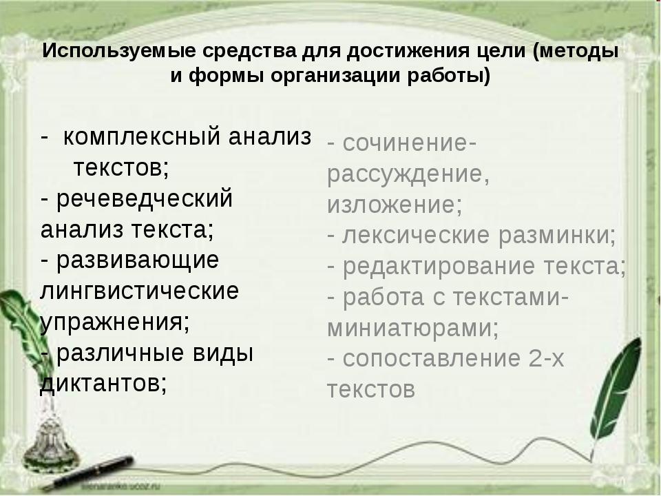Используемые средства для достижения цели (методы и формы организации работы...