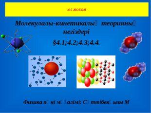 №5 ЖОББМ Молекулалы-кинетикалық теорияның негіздері §4.1;4.2;4.3;4.4. Физика