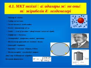 4.1. МКТ негізгі қағидалары және оның тәжірибелік дәлелдемелері Заттар бөлінг
