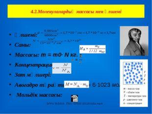 4.2.Молекулалардың массасы мен өлшемі Өлшемі: Саны: Массасы: m = m0· N кг. ;