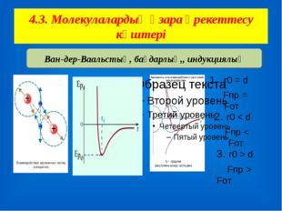 4.3. Молекулалардың өзара әрекеттесу күштері Ван-дер-Ваальстық, бағдарлық,, и