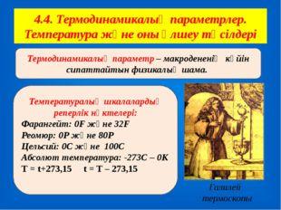4.4. Термодинамикалық параметрлер. Температура және оны өлшеу тәсілдері Термо