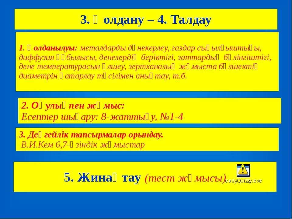 3. Қолдану – 4. Талдау 2. Оқулықпен жұмыс: Есептер шығару: 8-жаттығу, №1-4 3....