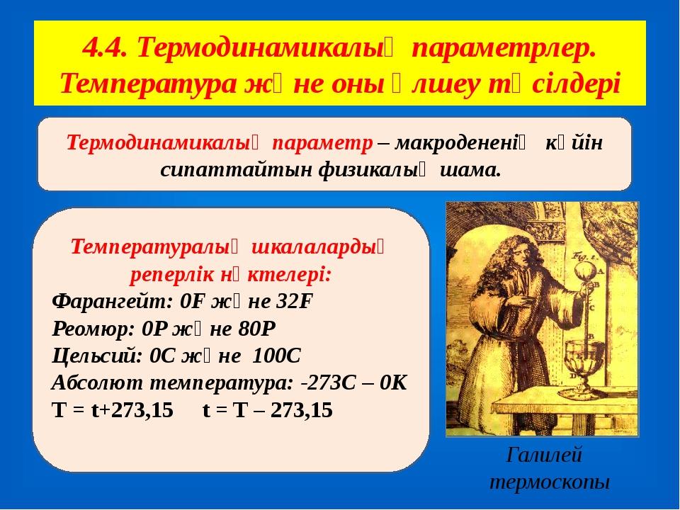 4.4. Термодинамикалық параметрлер. Температура және оны өлшеу тәсілдері Термо...
