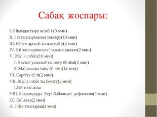 Сабақ жоспары: I. Ұйымдастыру кезеңі (3 мин) II. Үй тапсырмасын тексеру(10 ми