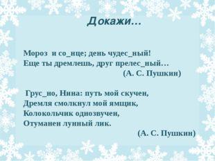 Мороз и со_нце; день чудес_ный! Еще ты дремлешь, друг прелес_ный… (А. С. Пушк