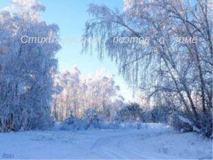 Стихи русских поэтов о зиме