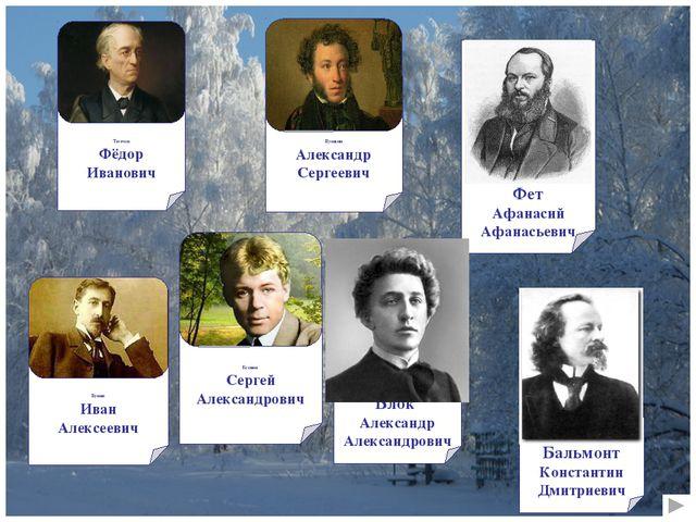 Фет Афанасий Афанасьевич Бальмонт Константин Дмитриевич Блок Александр Алекс...
