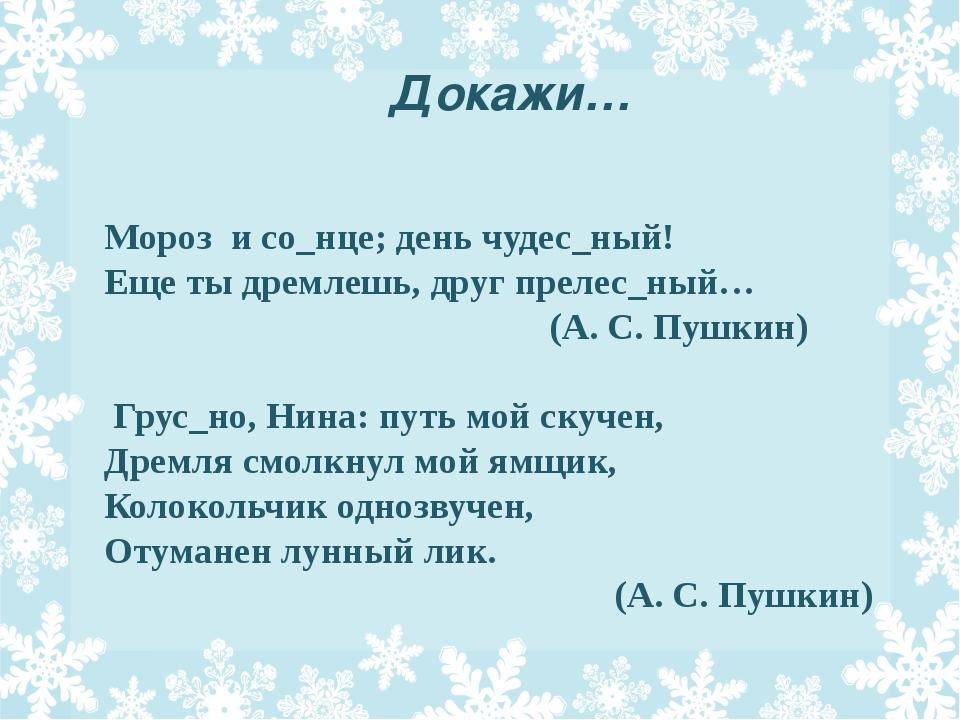 Мороз и со_нце; день чудес_ный! Еще ты дремлешь, друг прелес_ный… (А. С. Пушк...