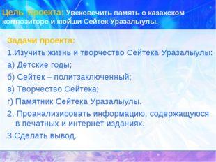 Цель проекта: Увековечить память о казахском композиторе и кюйши Сейтек Ураза