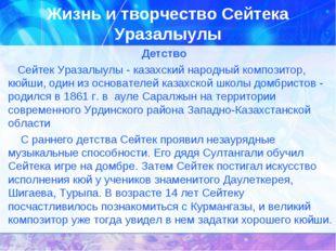 Жизнь и творчество Сейтека Уразалыулы Детство Сейтек Уразалыулы - казахский н
