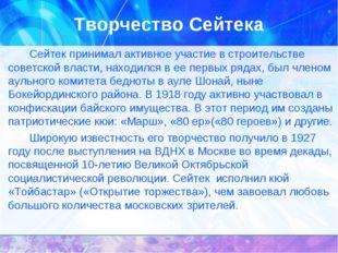 Творчество Сейтека Сейтек принимал активное участие в строительстве советск