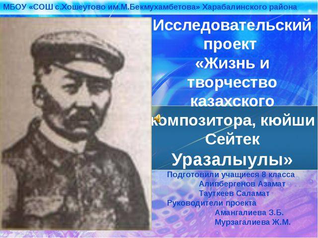 Исследовательский проект «Жизнь и творчество казахского композитора, кюйши Се...