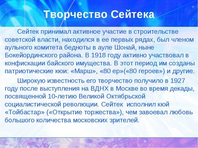 Творчество Сейтека Сейтек принимал активное участие в строительстве советск...
