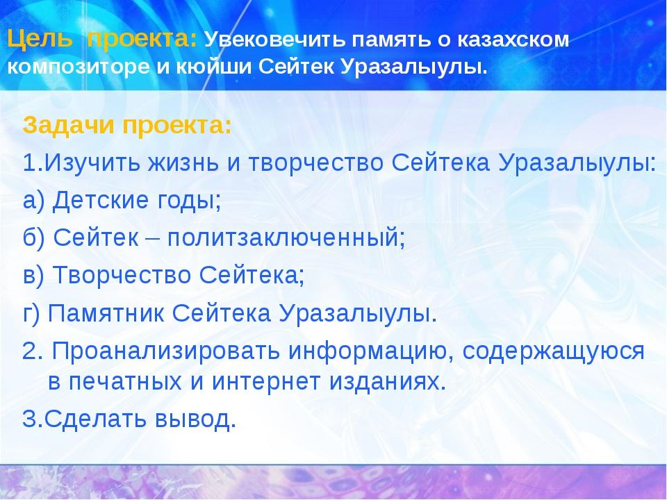Цель проекта: Увековечить память о казахском композиторе и кюйши Сейтек Ураза...