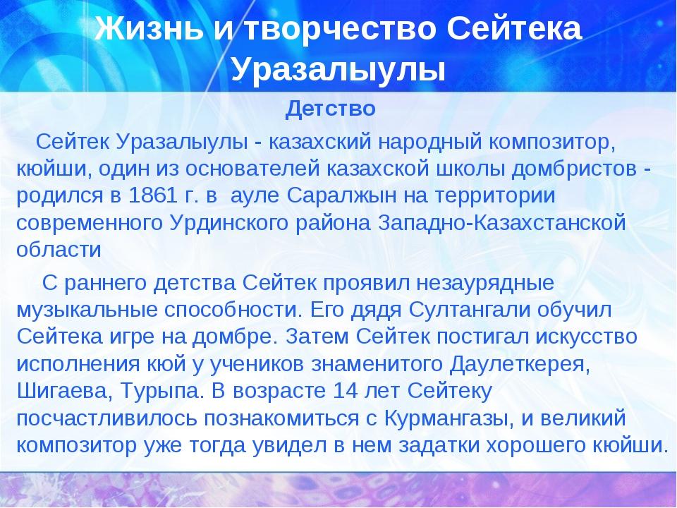 Жизнь и творчество Сейтека Уразалыулы Детство Сейтек Уразалыулы - казахский н...
