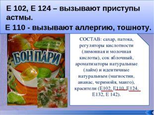 СОСТАВ: сахар, патока, регуляторы кислотности (лимонная и молочная кислоты),