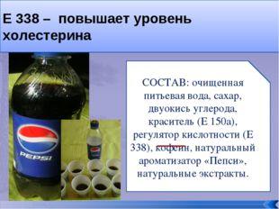 СОСТАВ: очищенная питьевая вода, сахар, двуокись углерода, краситель (Е 150а