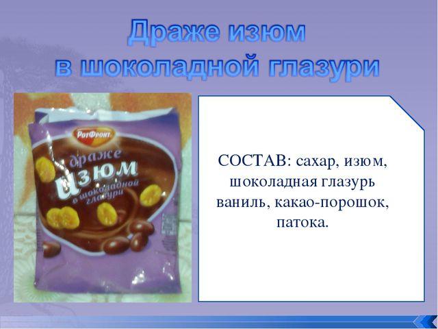 СОСТАВ: сахар, изюм, шоколадная глазурь ваниль, какао-порошок, патока.