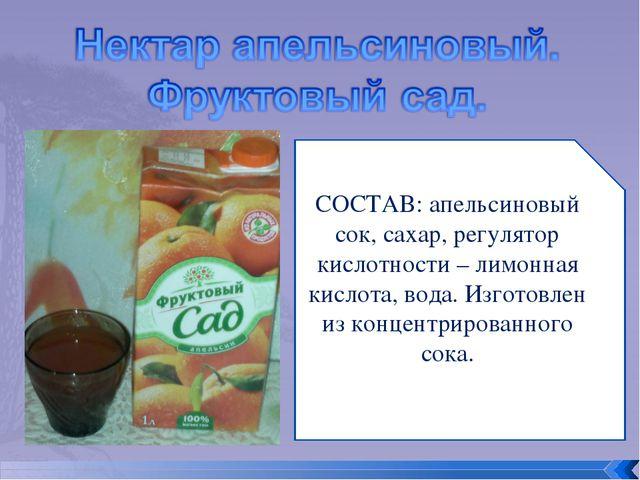СОСТАВ: апельсиновый сок, сахар, регулятор кислотности – лимонная кислота, во...