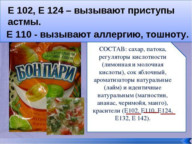 СОСТАВ: сахар, патока, регуляторы кислотности (лимонная и молочная кислоты),...