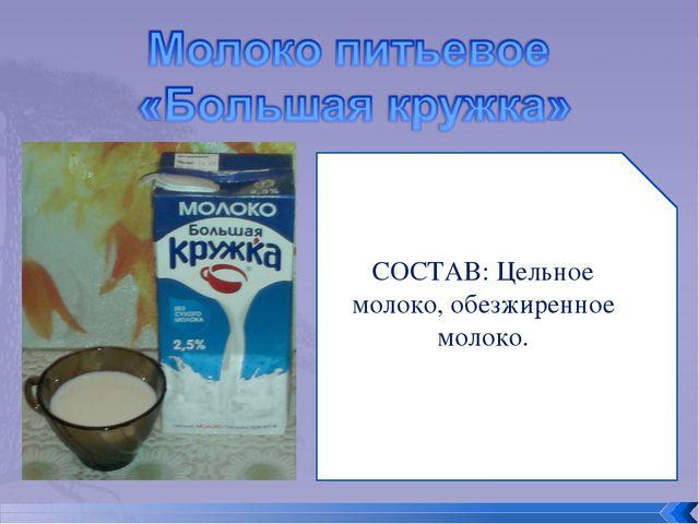 СОСТАВ: Цельное молоко, обезжиренное молоко.