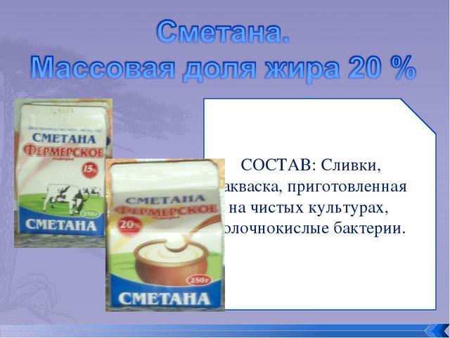 СОСТАВ: Сливки, закваска, приготовленная на чистых культурах, молочнокислые б...